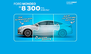 FORD MONDEO по программе Ford Credit: Ford Options